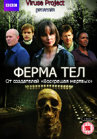 Ферма тел / The Body Farm Сезон 1 (DVD-Mpeg4)