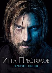 Игра престолов / Game of Thrones Сезон 3 (2DVD-Mpeg4)