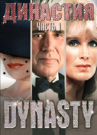 Династия Примирение / Dynasty: The Reunion (1DVD-Mpeg4)
