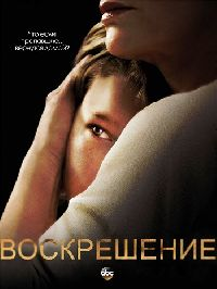 Воскрешение / Resurrection Сезон 2 (2DVD-Mpeg4)